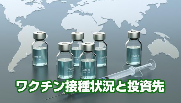 ワクチン接種状況と投資先