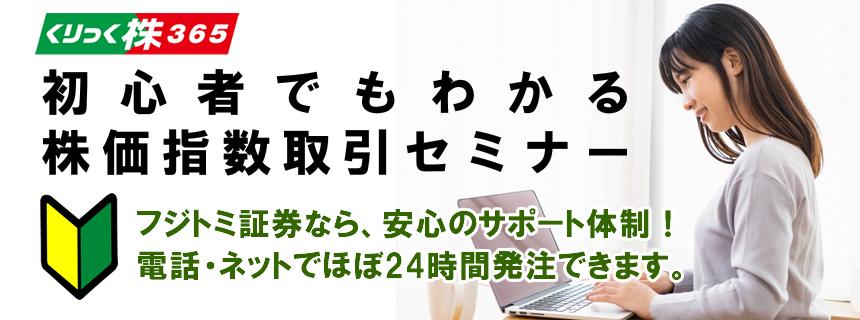 12/8東京【くりっく株365】初心者でもわかる株価指数取引セミナー(web対応可)