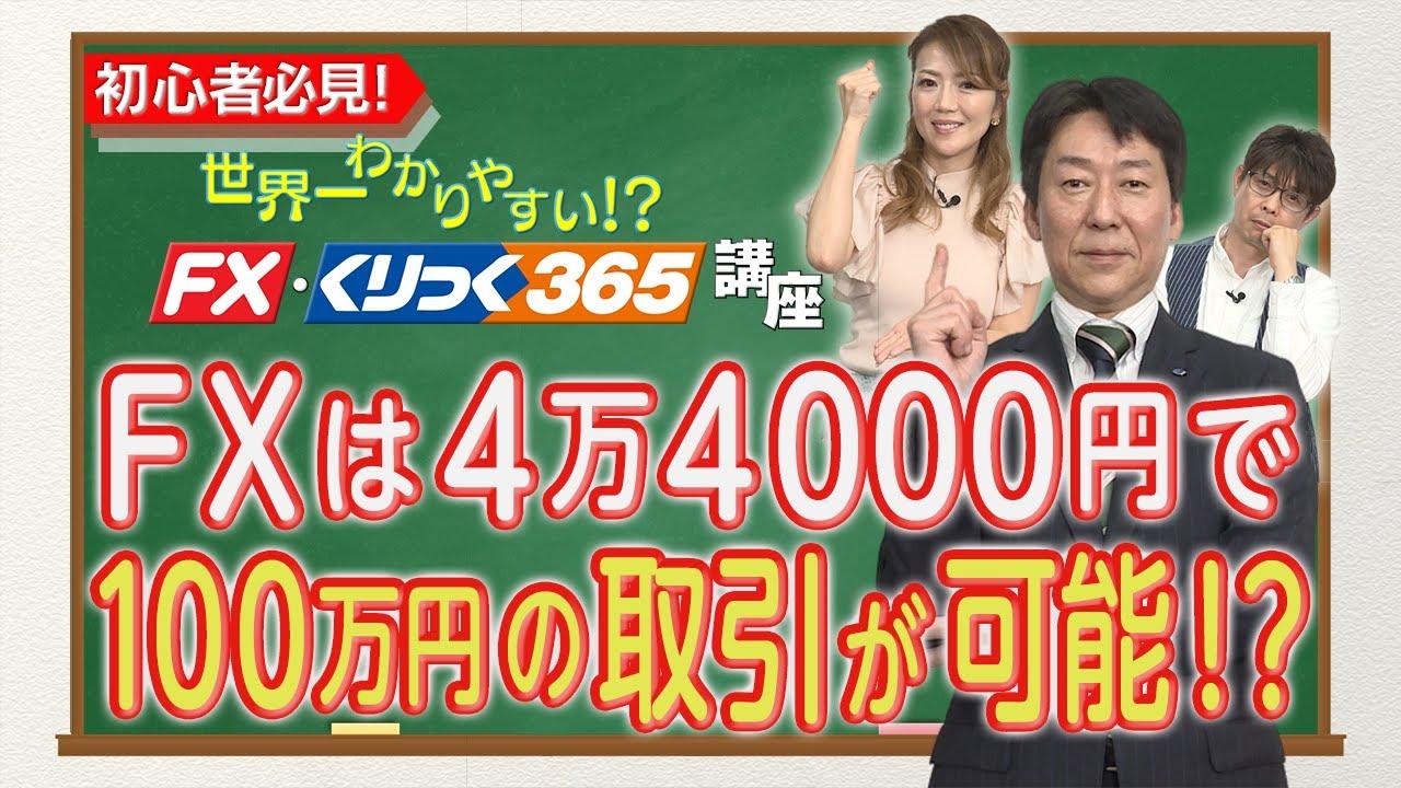 【初心者必見!】世界一わかりやすい!?FX・くりっく365講座 FXは4万4000円で100万円の取引が可能!?