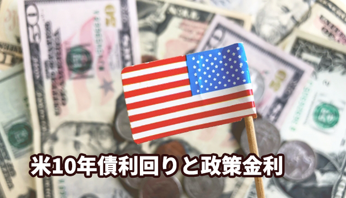 米10年債利回りと政策金利