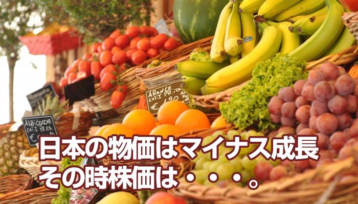 日本の物価はマイナス成長、その時株価は・・・。