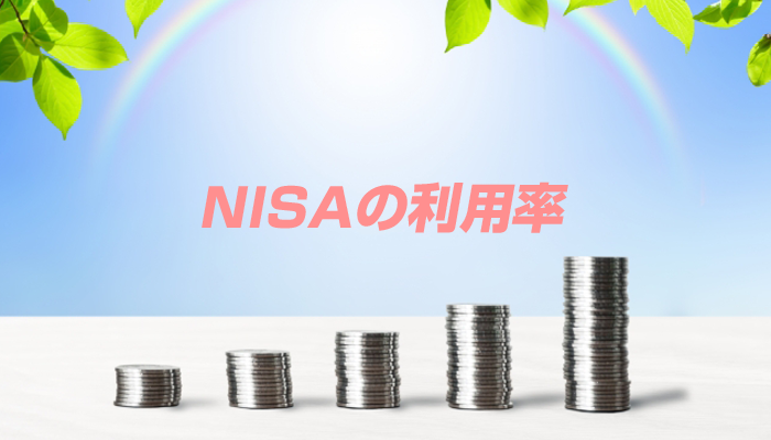 NISAの利用率