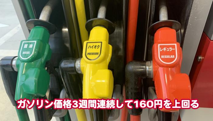 ガソリン価格3週間連続して160円を上回る